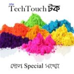 TechTouch Talk    বিশেষ সংখ্যা